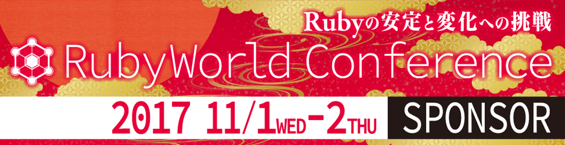 RubyWorld Conference 2017